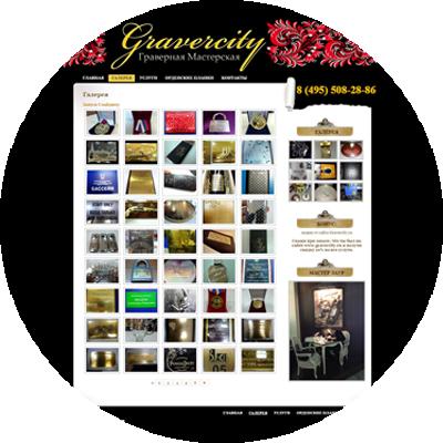 Граверная мастерская Gravercity