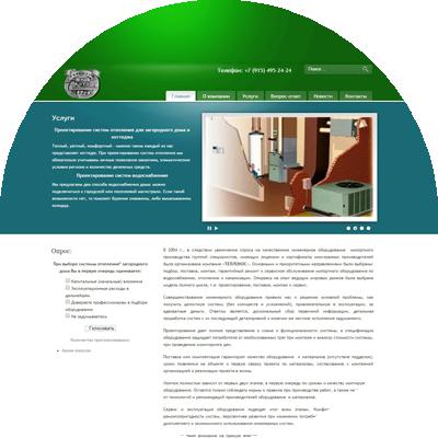 Сайт Многопрофильного инженерного центра «Теплонос»