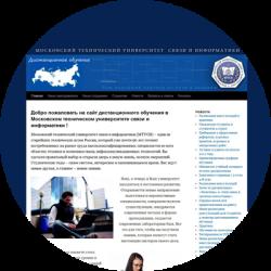 Сайт «Дистанционного обучения в Московском Техническом Университете Связи и Информатики»