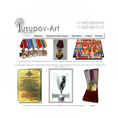 "Граверная мастерская ""Юсупов-Арт"" / «Yusupov-Art.ru»"