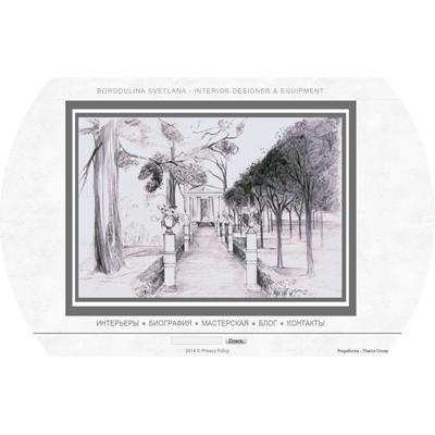 Сайт дизайнера интерьеров Светланы Бородулиной