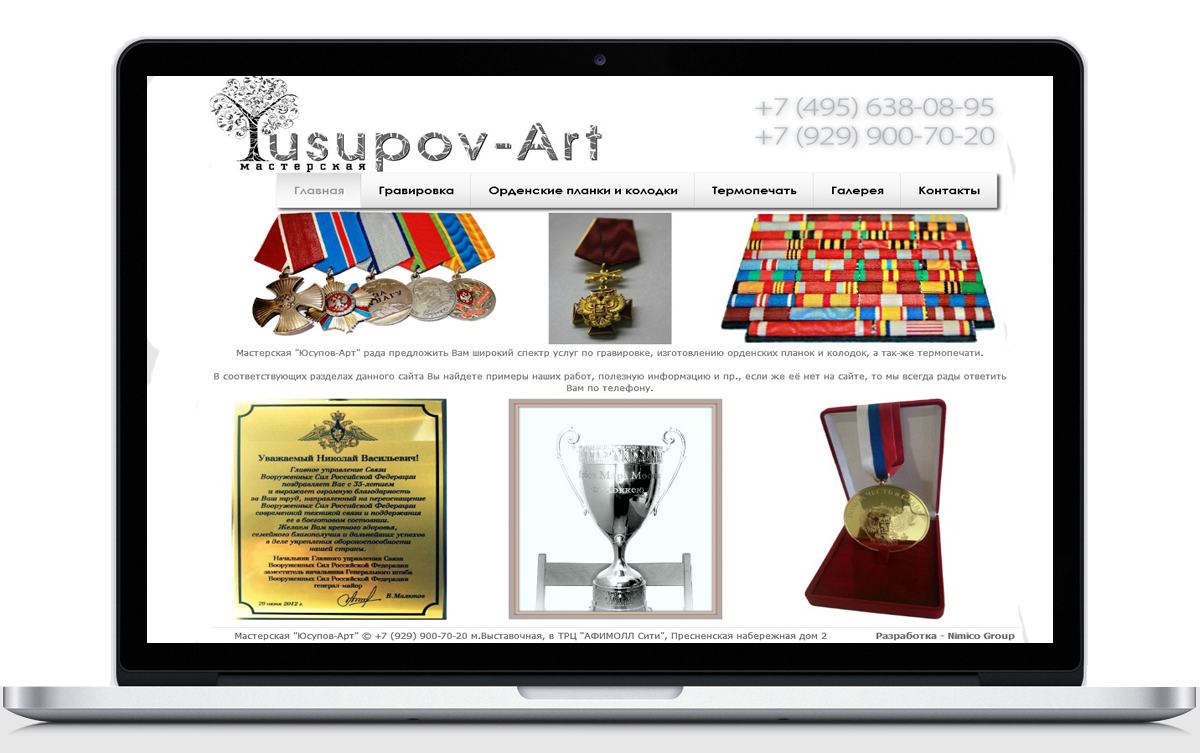 Сайт «Граверная мастерская Юсупов-Арт»