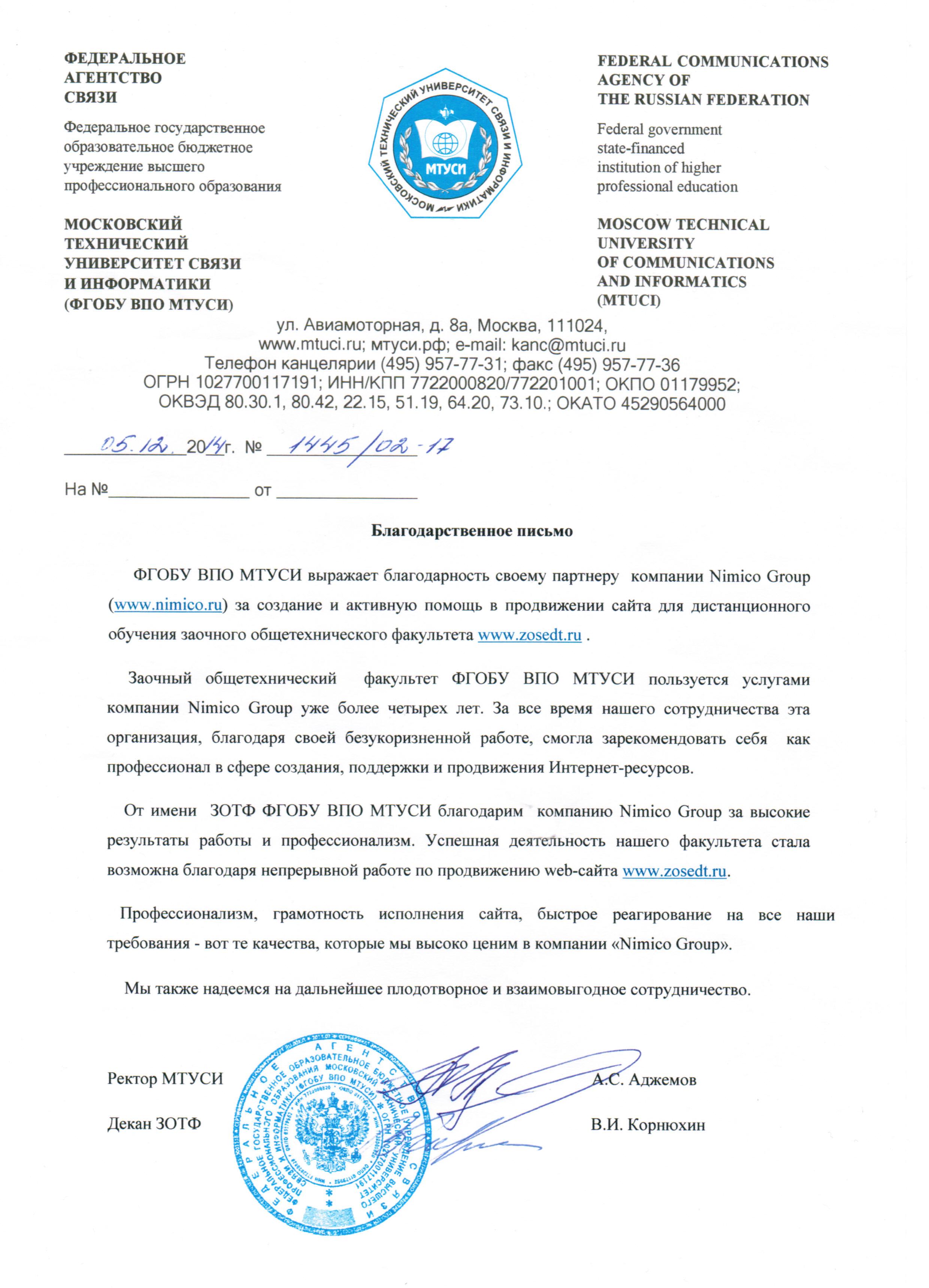 Благодарственное письмо zosedt.ru