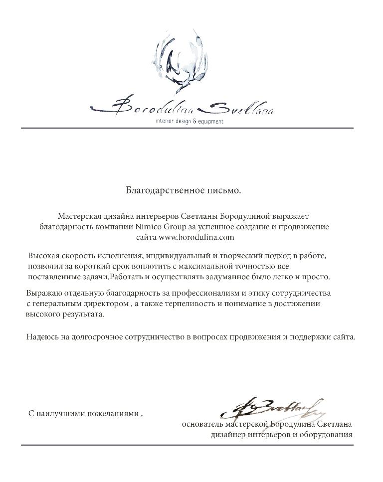 borodulina.com-rew