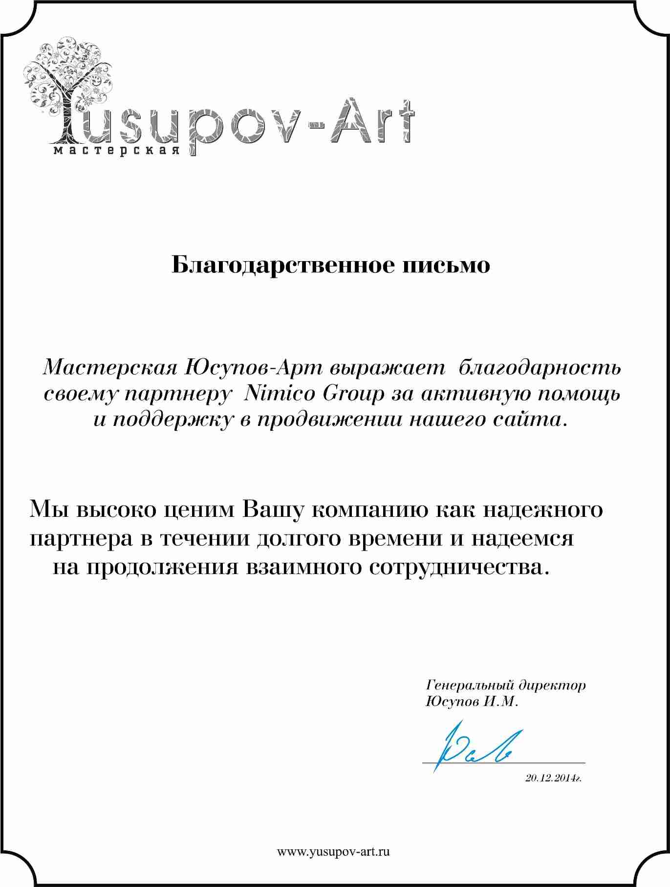 Граверная мастерская «Юсупов-Арт»/«Yusupov-Art.ru»