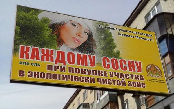 Рекламные билборды как окно в мир креатива. http://nimico.ru/?p=903
