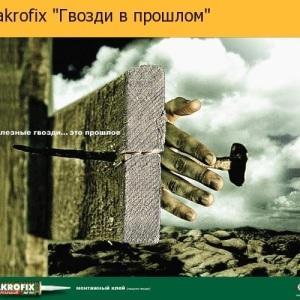 Немного провокационная реклама жидких гвоздей