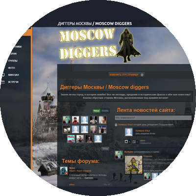 http://diggers.moscow/