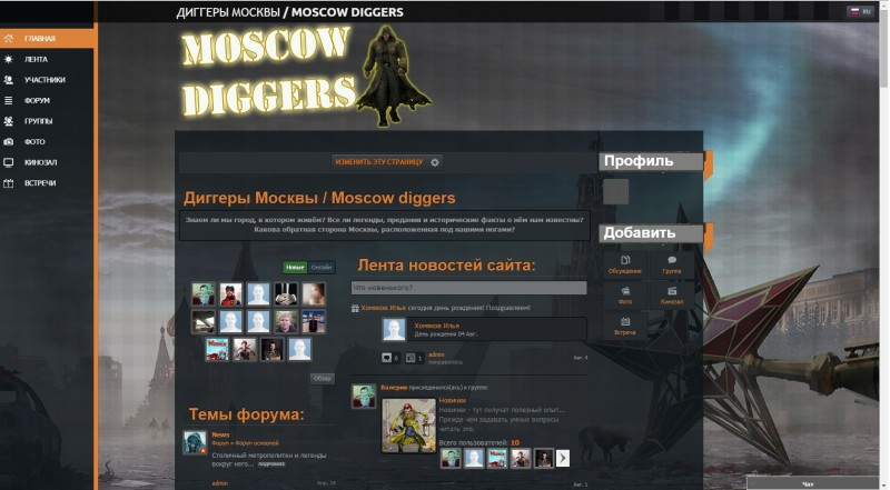 Диггеры Москвы / Moscow diggers
