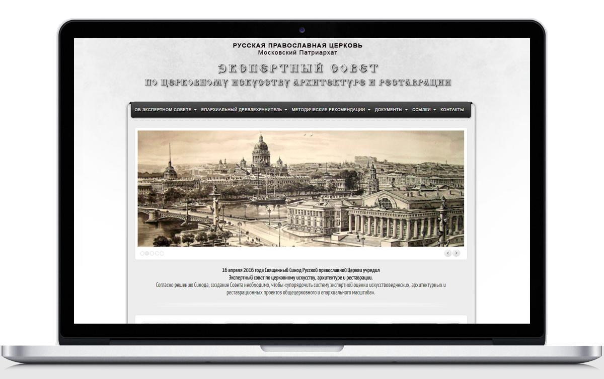 Сайт «Экспертного совета по церковному искусству, архитектуре и реставрации»